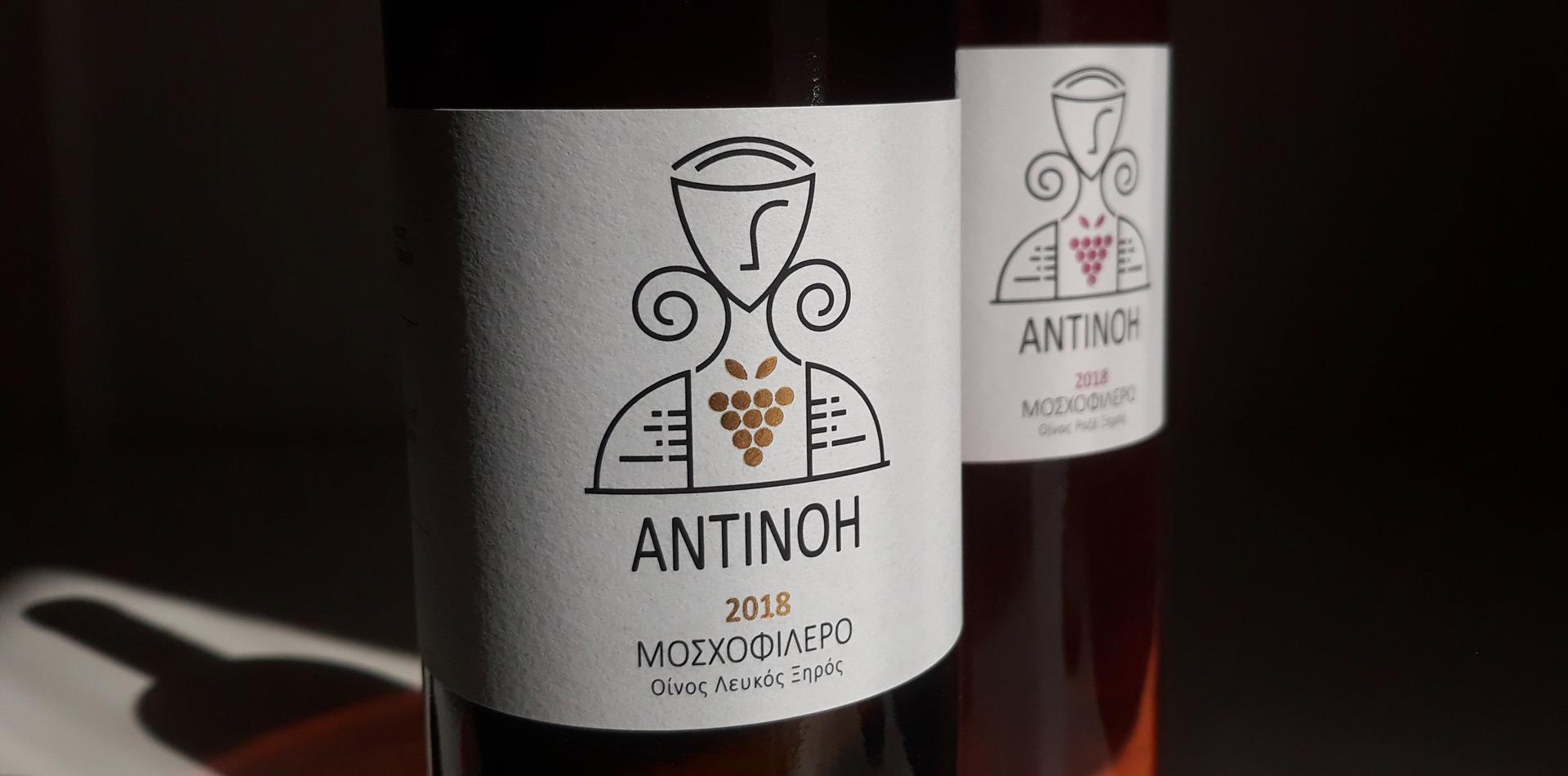 antinoi packaging