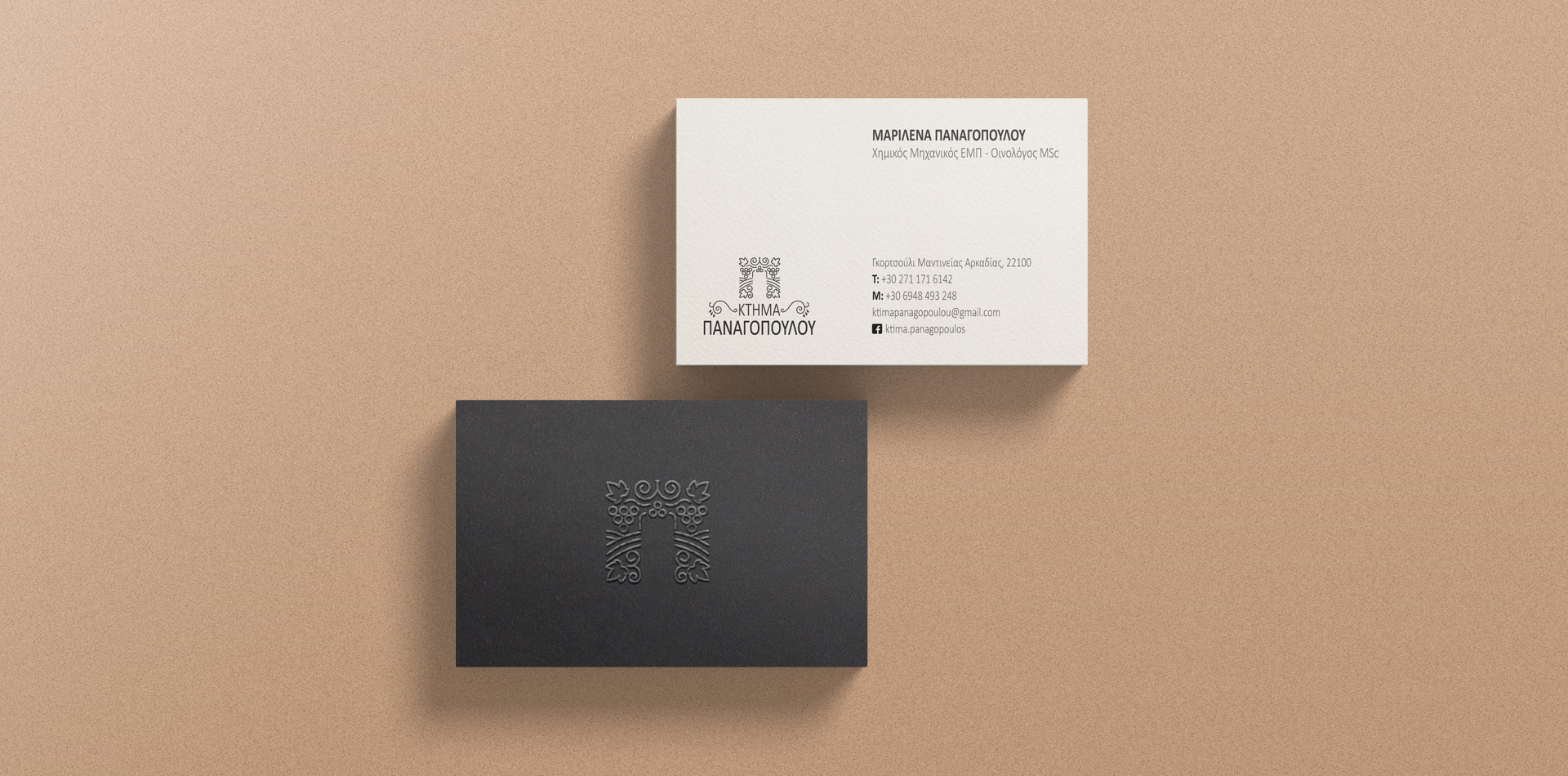 business cards ktima panagopoulos